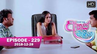 Ahas Maliga | Episode 229 | 2018-12-28 Thumbnail