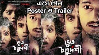 Bhoot Chaturdashi সিনেমার First Look Poster ও Trailer এসে গেল | Aryann | Ena | Deepsheta | SVF 2019