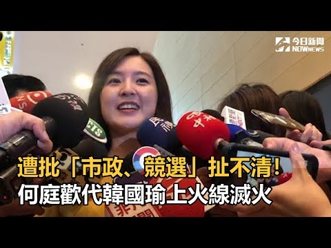 遭批「市政、競選」扯不清何庭歡代韓國瑜上火線滅火