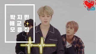 [방탄소년단/박지민] 빡지미니 애교모음zip (애빼시의 예시죠👶🏻💖)