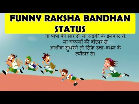 Funny Raksha Bandhan 2017 Quotes Whatsapp Video, Wishes, Brother Sister, Hindi Messages, Greetings