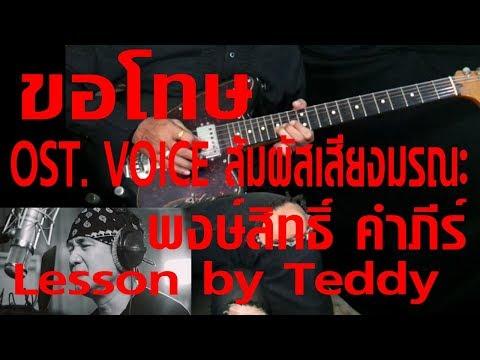 [สอน] ขอโทษ OST. VOICE สัมผัสเสียงมรณะ  – พงษ์สิทธิ์ คำภีร์ [Guitar Lesson by Teddy]