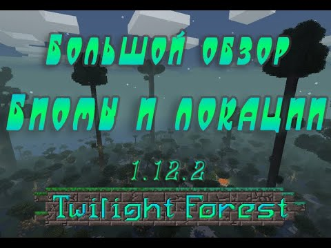 Русский обзор на мод Twilight Forest 3.10 (Minecraft 1.12.2) #1 [Биомы и локации]