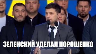 Зеленский Жестко уделал Порошенко на НСК Олимпийский