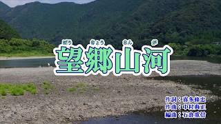 新曲「望郷山河」三山ひろし カラオケ 2019年1月9日発売