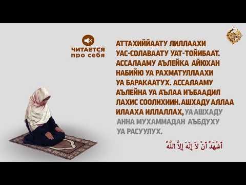 Как читать намаз для женщин (Сунна Зухра – полуденный намаз)   Ислам Онлайн KG