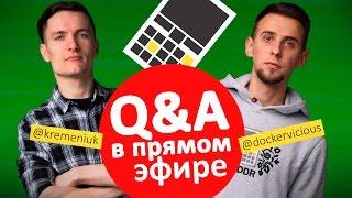 Ответы на вопросы. Сёма и Рома - #keddrQA
