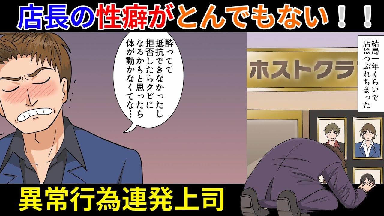 【ホストクラブ】店がつぶれる程の上司の異常性癖!!【歌舞伎町】