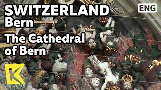 【K】Switzerland Travel-Bern[스위스 여행-베른]베른 대성당, 최후의 심판/Cathedral/Das Berner Munster/Last Judgment