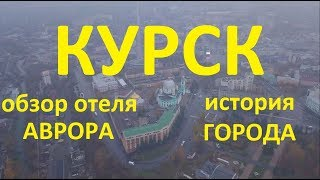 Курск. Отель Аврора. История города