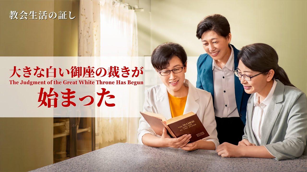 クリスチャンの証し「大きな白い御座の裁きが始まった」日本語吹き替え