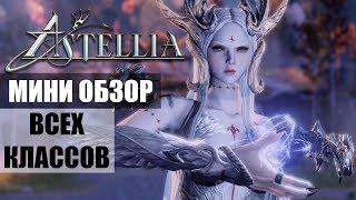 Мини ОБЗОР всех классов в ASTELLIA Online (MMORPG)