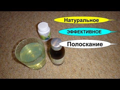Хлорофиллипт волшебное средство для больного красного горла. Лечение ангины и тонзиллита дома