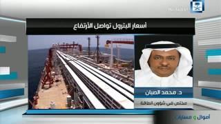 الصبان: أسعار النفط الحالية لا تعكس أساسيات السوق