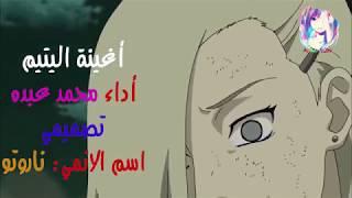 أغنية راب عربية عن ماضي ناروتو [دموع اليتيم] حزين اتحداك أن لا تبكي