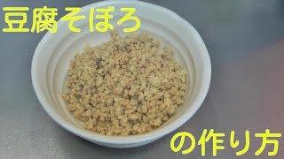 冷凍 離乳食 パサパサ 豆腐