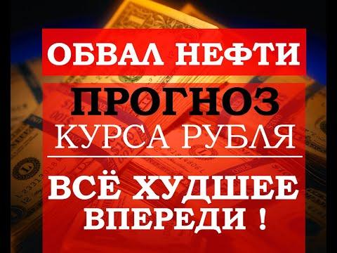 Обвал рубля и нефти. Будет хуже. Прогноз по курсу доллара и нефти. Экономический хаос 2020 - 2025 .