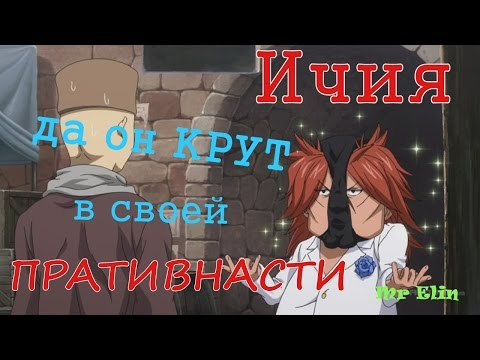 Аниме приколы - Fairy Tail/Хвост Феи / На ночь /Да  он крут в своей пративности #2