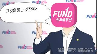 """[펀드솔루션] 2020 펀드솔루션 광고 (6"""")"""