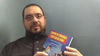 Эффективное управление Теория и практика бизнеса. - Питер Кукер. Обзор книги
