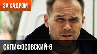 ▶️ Склифосовский 6 сезон (Склиф 6) - Выпуск 3 - За кадром