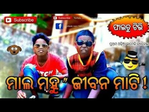 Mal mahu jiban mati_odia funny dance