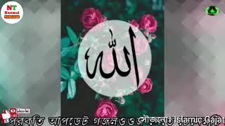 রমজানের সেরা গজল ২০১৯  Bangla Islamic Song 2019  Ramdan New Gojol 2019  Islamic Song 2019