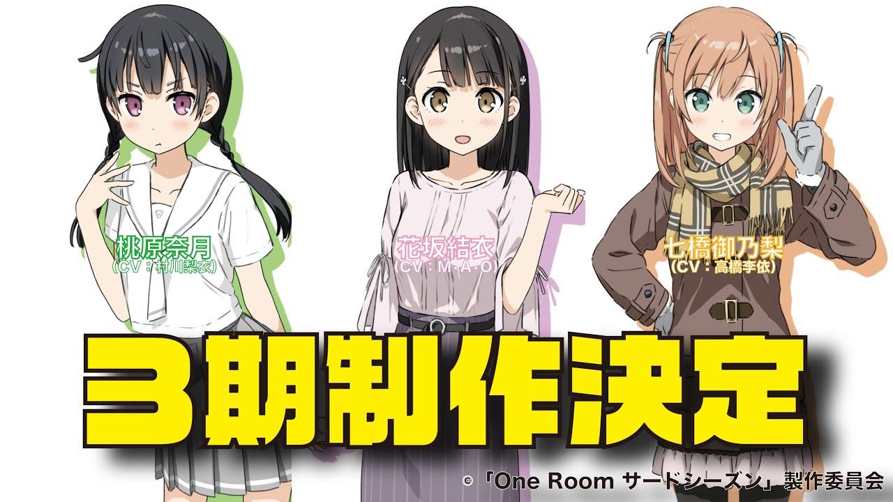 TVアニメ「One Room サードシーズン」制作決定PV