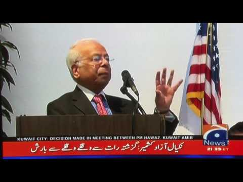 GEO NEWS WORLDWIDE 3-7-17-PAK AMERICAN CHAMBER OF COMMERCE -LA