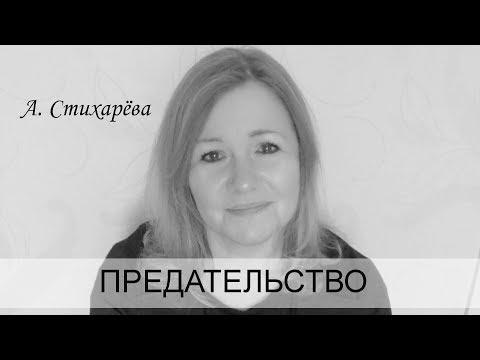 ПРЕДАТЕЛЬСТВО | А. Стихарёва | ПОЭЗИЯ