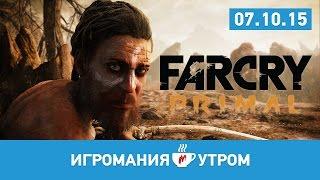 Игромания Утром, 07 октября 2015 (Far Cry Primal, Rock Band 4, Metal Gear Online, Destiny)