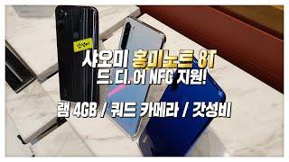 """[체험기] """"가성비의 새 기준"""" 샤오미, 홍미노트8T 출시"""