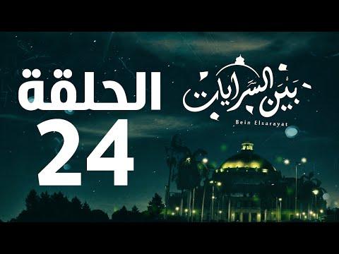 مسلسل بين السرايات HD - الحلقة الرابعة والعشرون ( 24 )  - Bein Al Sarayat Series Eps 24