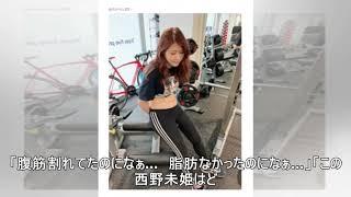【エンタがビタミン♪】西野未姫、一日5食で「10日間で5キロ増」 スリム...