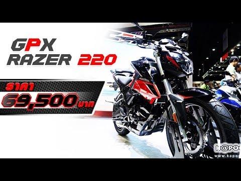 15 รถมอเตอร์ไซค์ใหม่ GPX / 15 GPX Motorcycle