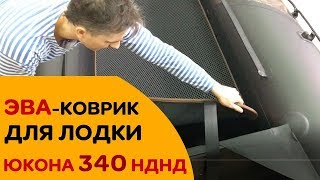 Новинка 2019! ЭВА-коврик для Юкона 340 НДНД