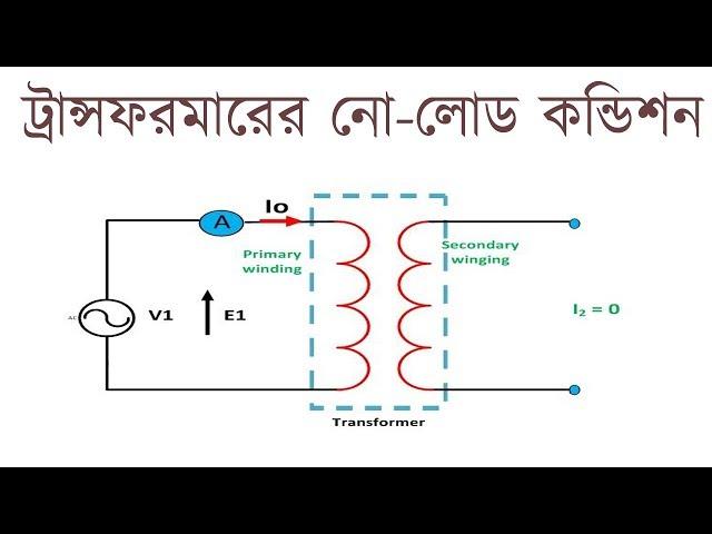 Transformer No Load Condition in Bangla | ট্রান্সফরমার নো লোড কন্ডিশন । Voltage Lab