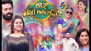 Akka Evare Athagadu   ETV Dasara Special Event 2020   Sudheer,Rashmi,Navadeep   Latest Promo