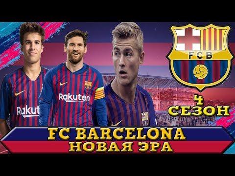 FIFA 19 КАРЬЕРА ЗА БАРСЕЛОНУ НОВАЯ ЭРА СТРИМ 9 Лео Месси снова в деле