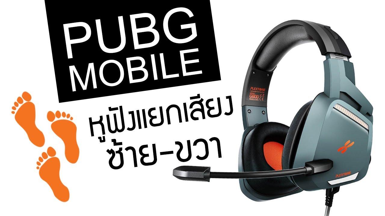 หูฟังเล่นเกม Pubg mobile แยกเสียง-ซ้ายขวา ราคาถูก สำหรับเกมพับจีโมบาย