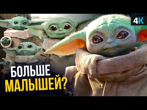 Мандалорец - разбор 8 серии. Малыш Йода - не один?