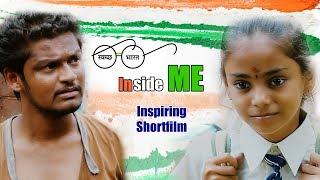 Inside Me  Award Winning  Inspiring Swachh Bharath Shortfilm