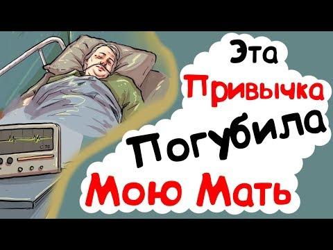 Эта Привычка Погубила Мою Мать (анимация)