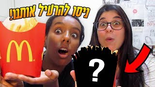 מוקבאנג: אוכלת מקדונלדס עם נויה כהן!