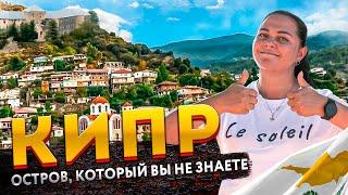 Кипр это не только пляжи Остров который вы не знаете Настоящий Кипр