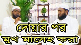 দোয়ার পর মুখ মাসেহ করা জায়েজ কি? Sifat hasan and Salahuddin ahamad makki