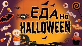 Еда на Хэллоуин быстро и легко! 🎃