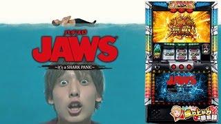 【JAWS】導入初日に新台JAWSを打ってきました!【 いそまるの成り上がり回胴録#134】[パチスロ][スロット]