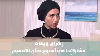 إشراق زريقات -مشاركتِها في أسبوع عمّان للتصميم