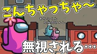 高田「こんちゃっちゃ~♪」おらふさん「・・・・・・」【Among Us】